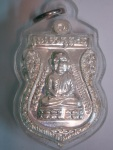Item 563 (Front)*SOLD* LP Thuad  Wat Chang Hai / Pattani BE 2550 (Silver)