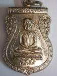 Item 749 (Front)*SOLD* LP Thuad Wat Chang Hai Pattani BE 2526