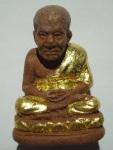Item 859*SOLD* LP Thuad / Arjan Nong Wat Sai Kao / Pattani  BE 2541 (Birthday)