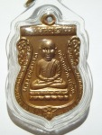 Item 053 (Front)*SOLD* LP Thuad Wat Chang Hai Pattani BE 2530