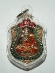 Item 551 (Front)*SOLD* LP Thuad  / LP Prom Wat ParanupatPattani BE 2552